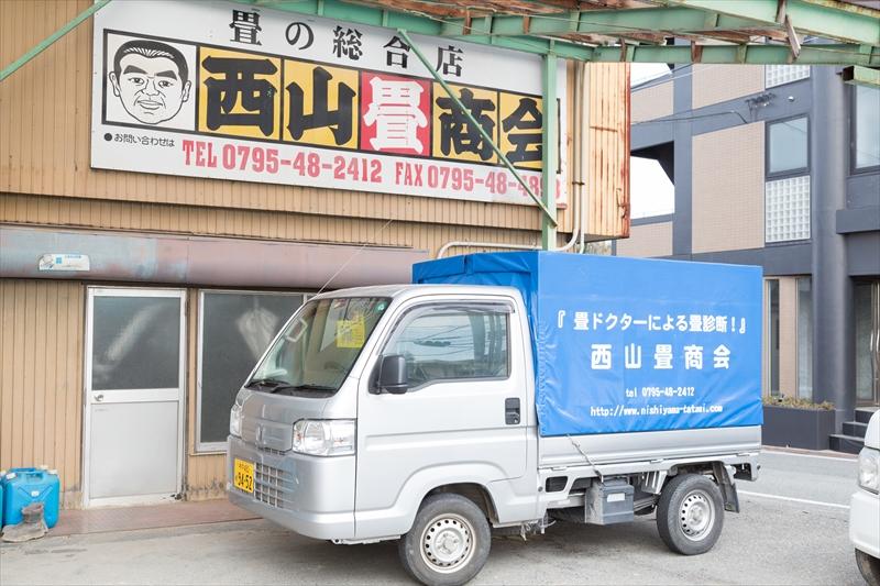 西山畳商会の充実サービス