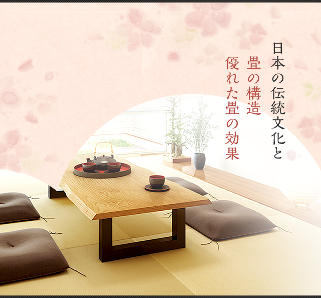 日本の伝統文化と、畳の構造・優れた畳の効果